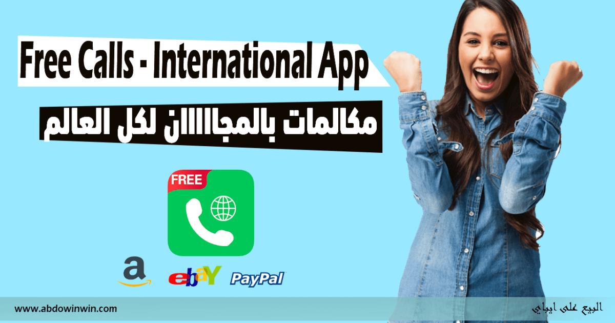 شرح تطبيق Free Calls للإتصال مجانا لكل العالم - تطبيق مهم جدا