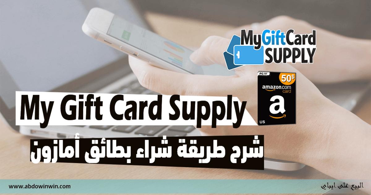 شرح موقع My Gift Card Supply لشراء بطائق أمازون برصيد البايبال