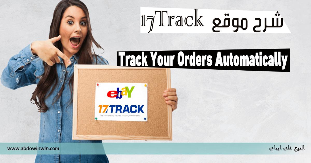 طريقة ربط موقع 17Track بمتجرك في ايباي لتتبع المنتجات بشكل تلقائي