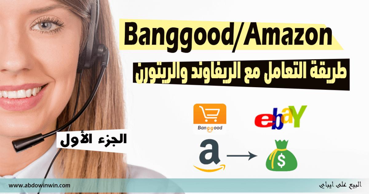 كيف أتعامل مع الريفاوند والريتورن؟ | Refund & Return On Banggood/Amazon and Aliexpress