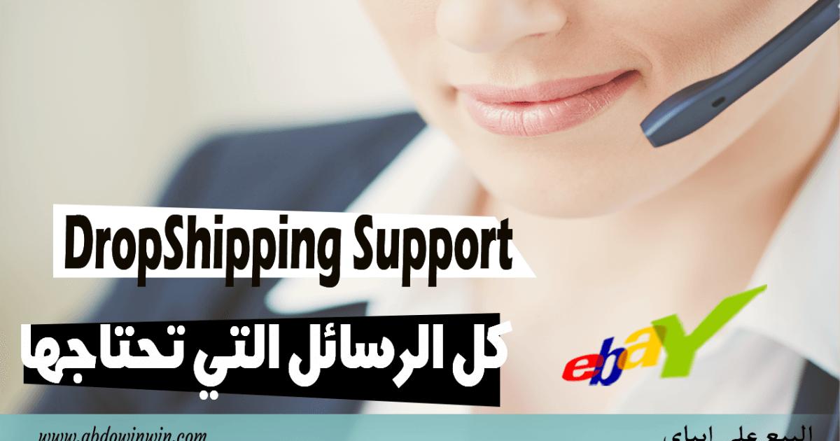 نماذج لكل الرسائل التي يحتاجها الدروب شيبر | DropShipping Support