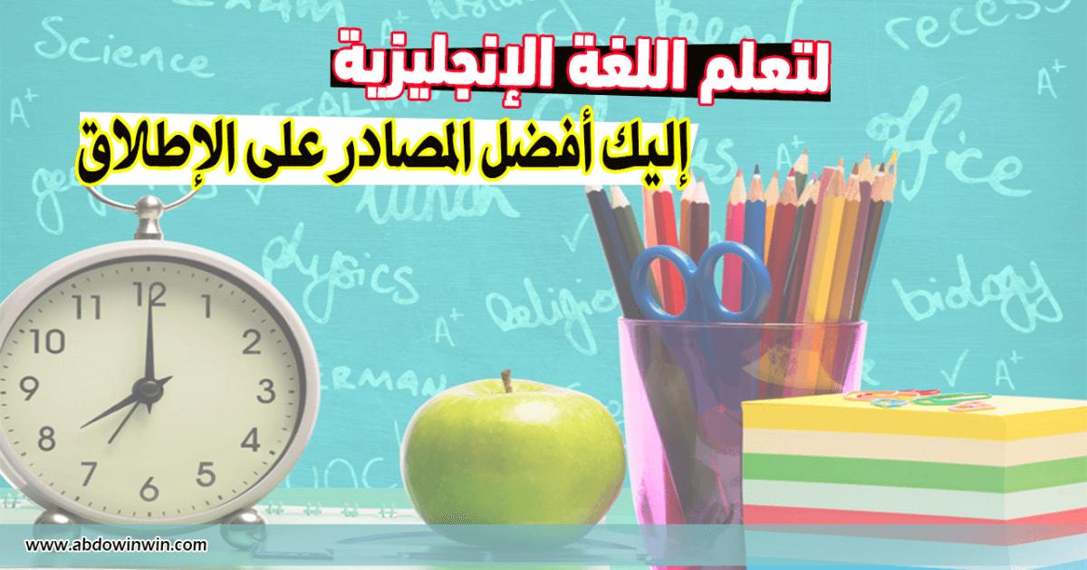 أفضل المصادر لتعلم اللغة الإنجليزية مجانااااا | غير لي مبغاش