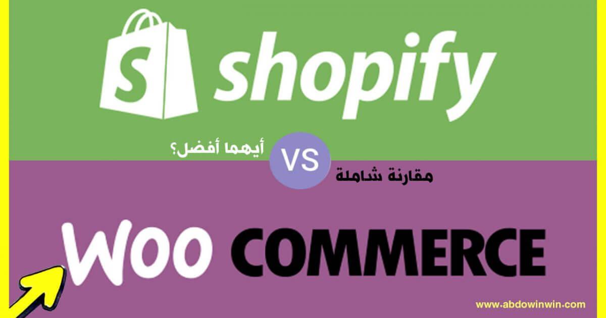 المقارنة بين متاجر شوبيفاي ومتاجر الووكوميرس   Shopify Vs WooCommerce