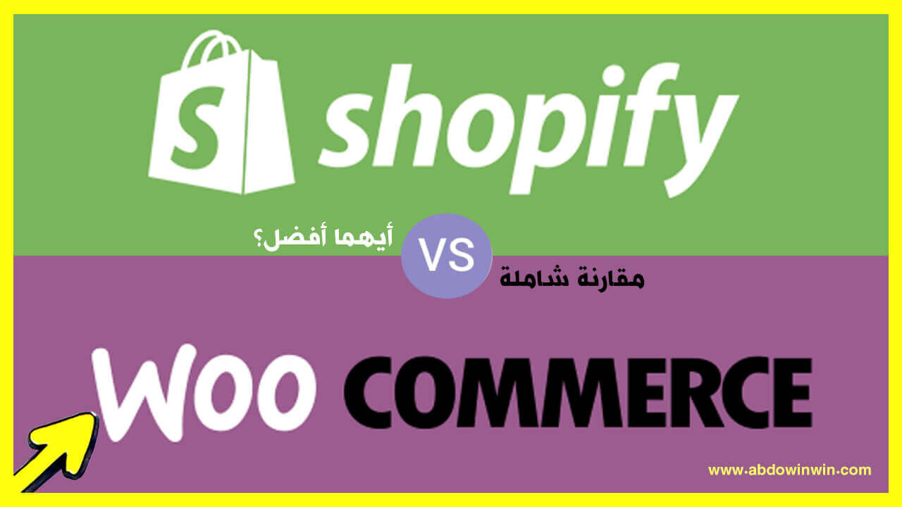 المقارنة بين متاجر شوبيفاي ومتاجر الووكوميرس | Shopify Vs WooCommerce
