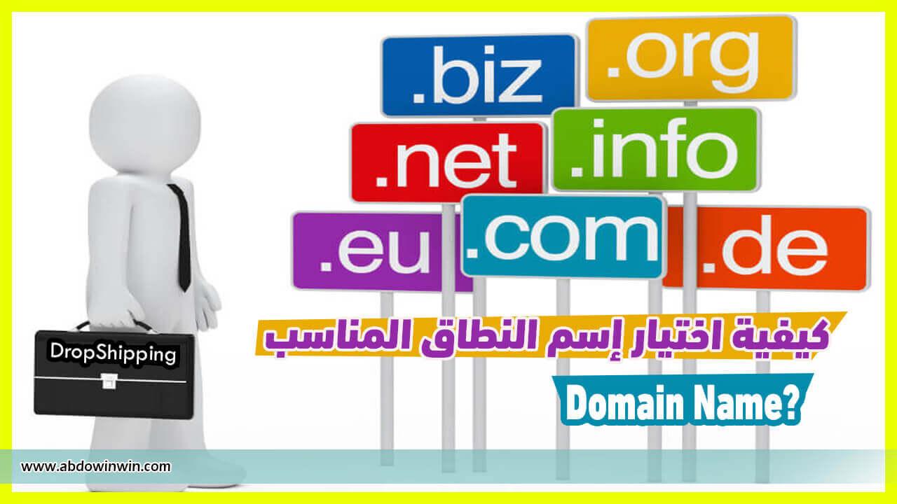 كيفية اختيار إسم نطاق مناسب لمتجرك Domain Name؟
