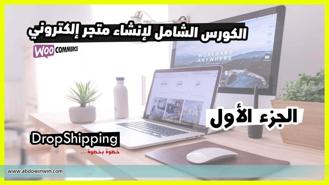 إنشاء متجر إلكتروني مميز - الجزء الأول