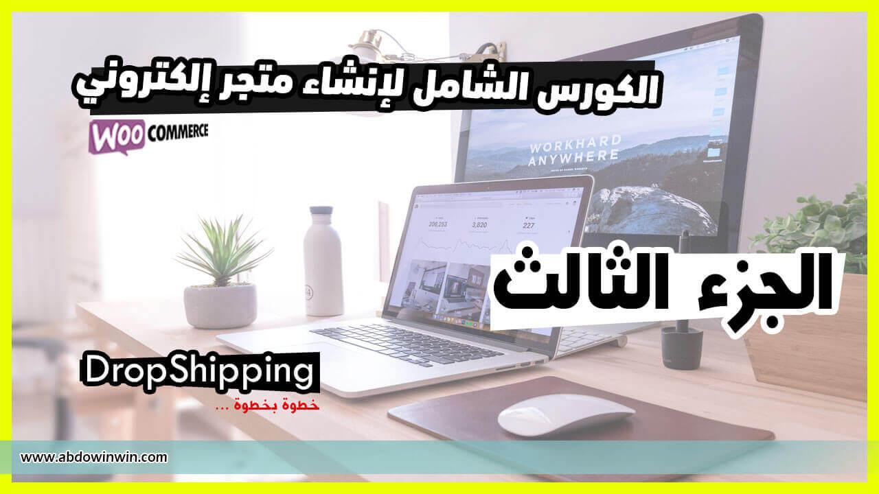 إنشاء متجر إلكتروني مميز