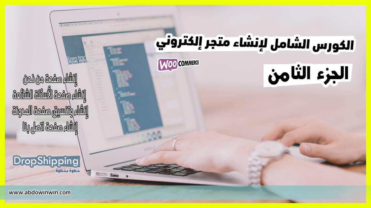 15. إنشاء متجر إلكتروني مميز على الووكوميرس بالتفصيل | الجزء الثامن
