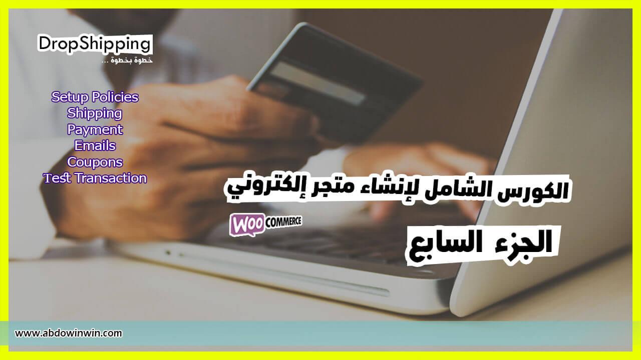 14. إنشاء متجر إلكتروني مميز على الووكوميرس بالتفصيل | الجزء السابع