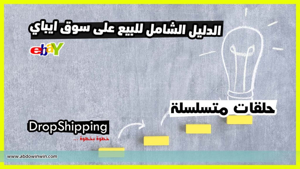 الدليل-الشامل-للبيع-على-موقع-ايباي-خطوة-بخطوة