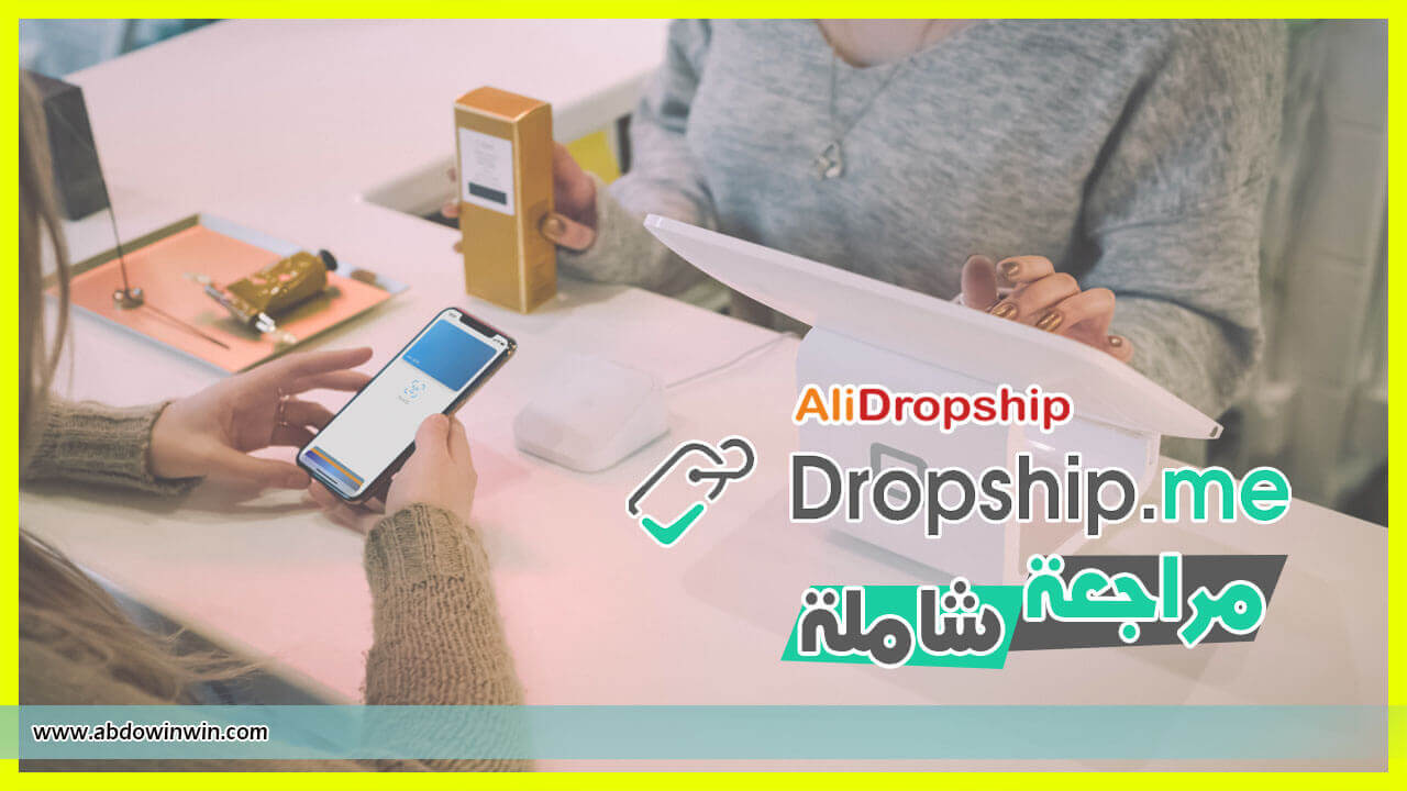 كل ما تريد معرفته عن أداة Dropship.Me للمنتجات المربحة | مراجعة شاملة